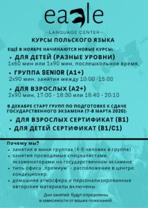 новые курсы польского языка в EAGLE